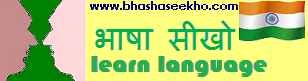 www.bhashaseekho.com online language learning website.